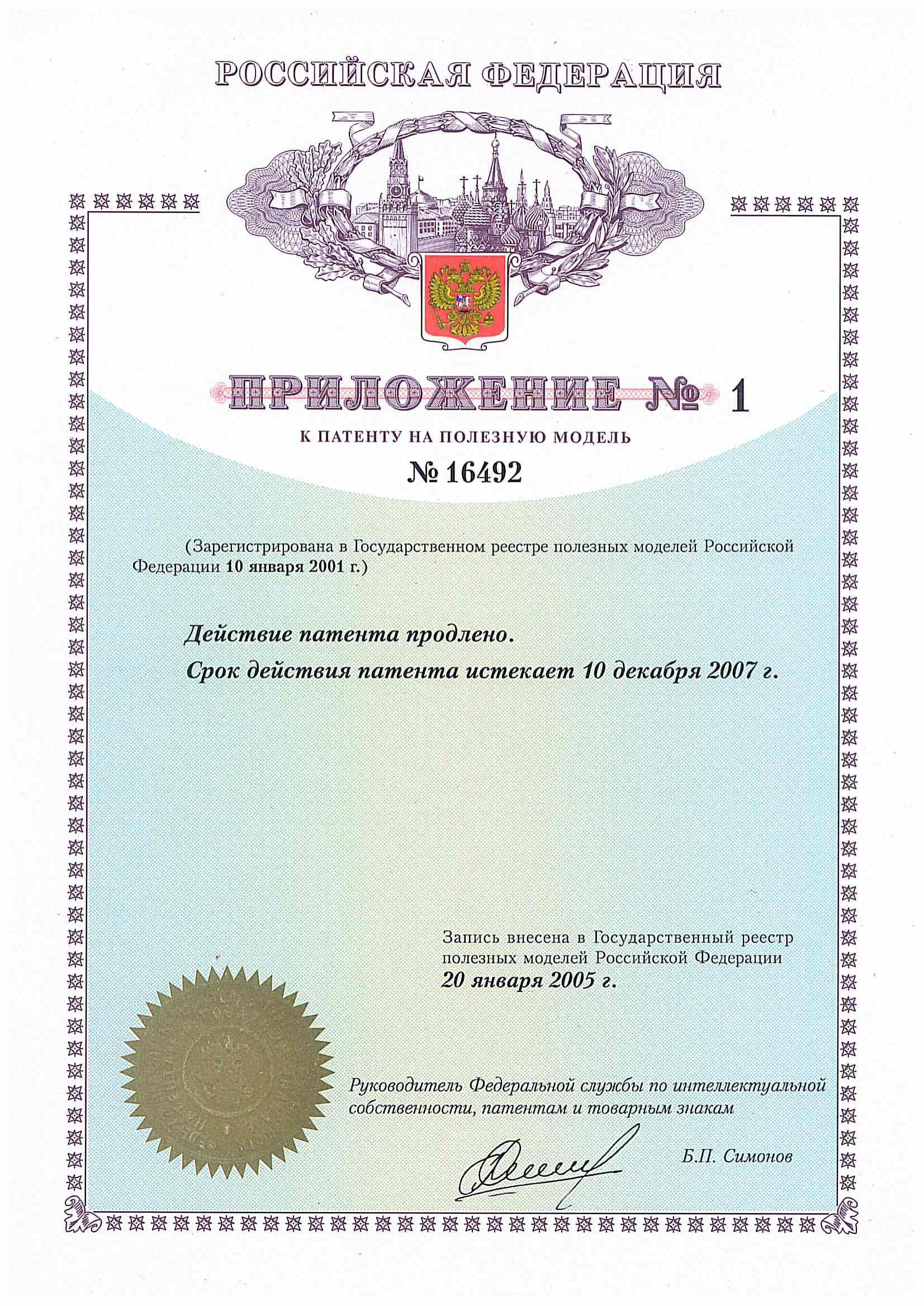 Патент на работу для граждан Украины в 2018 г 41